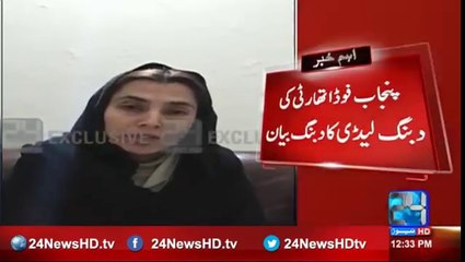 Ayesha Mumtaz reply on corruption allegations in a video message