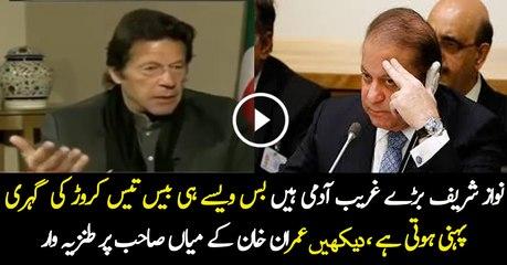 Nawaz Shareef is poor man he wear just 30 crores watch - Imran Khan