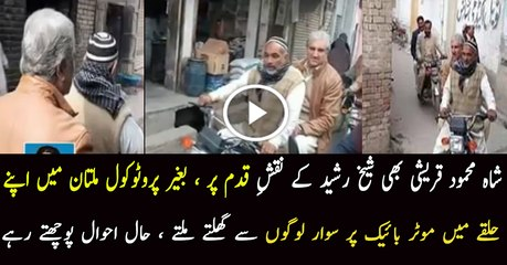 Shah Mehmood Qureshi follows in Sheikh Rasheed s foot steps as he takes a ride on bike in Multan