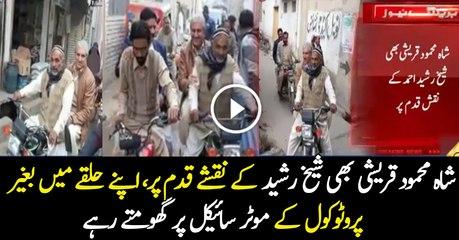 Shah Mehmood Qureshi is Enjoying on Bike in Multan