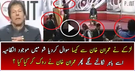 Imran Khan Excellent Reply On Student' Question In a Live Debate