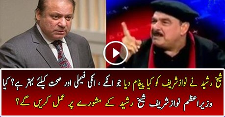 This is Sheikh Rasheed s message for Nawaz Sharif in London