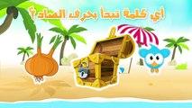 Learn Arabic Letter Saad (ص), Arabic Alphabet for Kids, Arabic letters for children