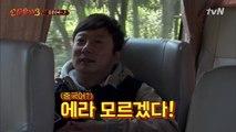 이수근, 중국 방언 터지다! 누가봐도 한국말 아님?