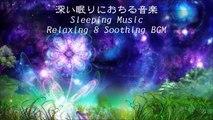 【Sleeping Music】  深い眠りにおちる音楽~Music Falling into a Deep Sleep, Relaxing Soothing BGM