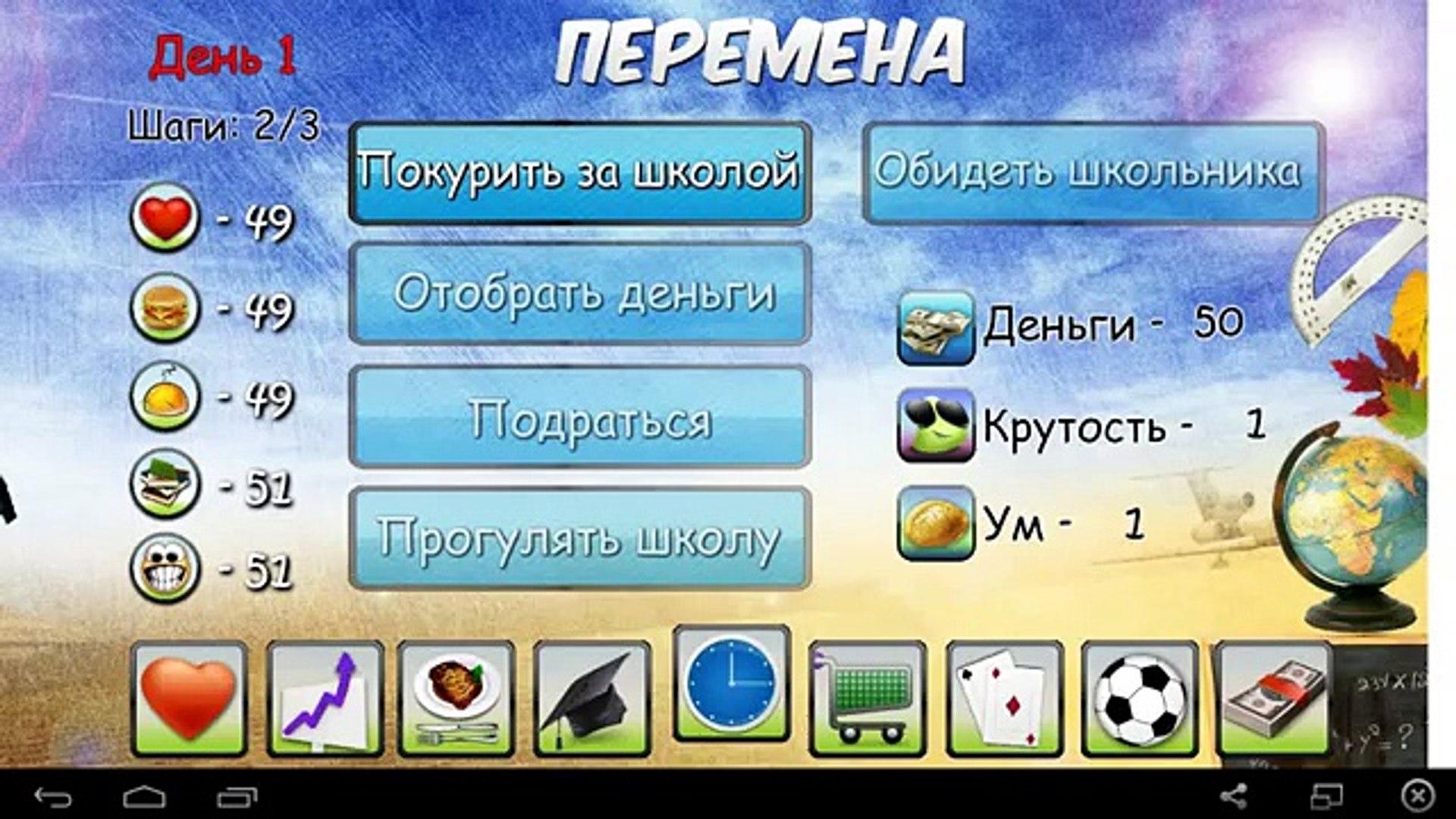 Симулятор школьника / Simulator disciple - for Android GamePlay