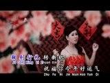 黄晓凤Angeline Wong-迎春贺岁金曲【鞠躬行礼拜新年】