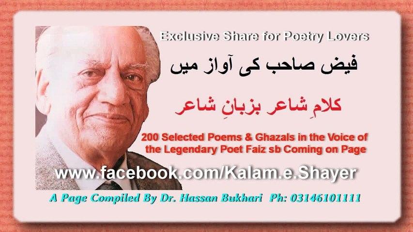 Kalam-e-Shayer - Faiz Ahmed Faiz recites Chashm-e-MaigooN Zara Idhar Kar Day (from Naqsh-e-Faryadi)