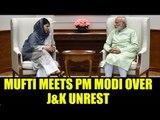 Mehbooba Mufti meets PM Modi over Jammu and Kashmir crisis | Oneindia News
