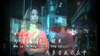 林必媜 - 为了爱梦一生