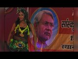Vulgar dance of bar girls on 'Bihar Diwas', Councillors showers currency notes