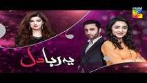 Yeh Raha Dil | Episode 12 | Promo | Full HD Video | Hum TV Drama | 24 April 2017