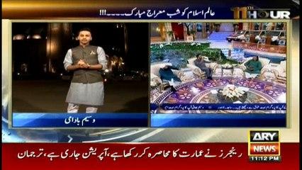 Waseem Badami greets everyone on Shab-e-Mairaj