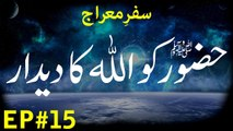 The Night Journey - Safar e Meraj Ep 15 - ALLAH Ka Deedar aur Nabi Ki Shan - Mad