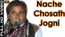 Rajasthani New Mata ji Bhajan | Nache Chosath Jogni | Full HD Video | Somnath Yogi Superhit Song | Marwadi Songs | Devotional Songs | Online Bhajans | dailymotion | Anita Films
