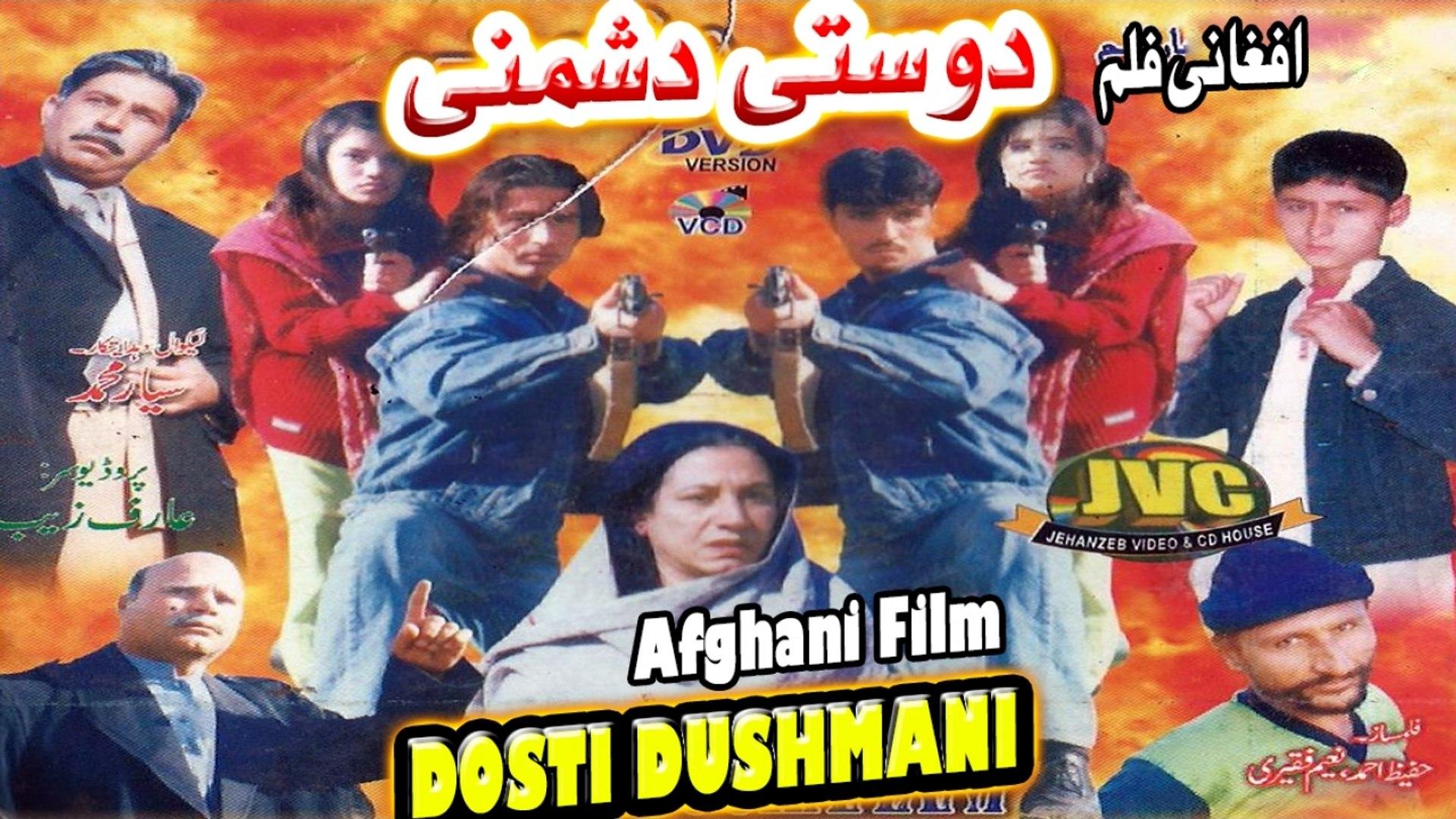 Free Download Patshto Film Gandageri Na Naman Part 20 mp20