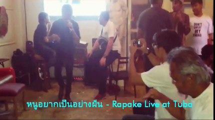 หนูอยากเป็นอย่างฝัน - Rapake Live at Tuba