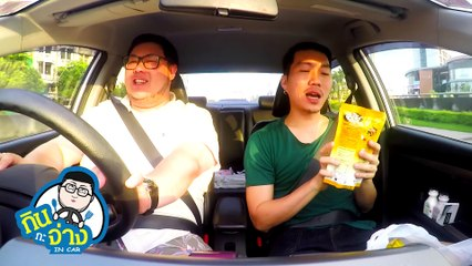 กินกะจ่าง (In car) EP.05 อร่อยแบบ Healthy