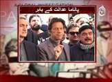 Ishaq Dar an approver & confessed about money laundering for Nawaz Sahrif, Says Imran Khan