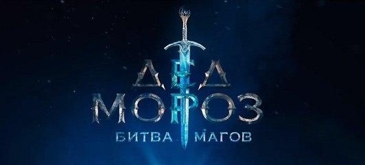 Дед Мороз битва Магов 2 часть. Приключения, Фэнтези. Фильм (2017)