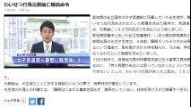 わいせつ行為元教諭に賠償命令・・・弥富高校(いまは愛知黎明高校)の女子柔道部の顧問から 2016年11月7日