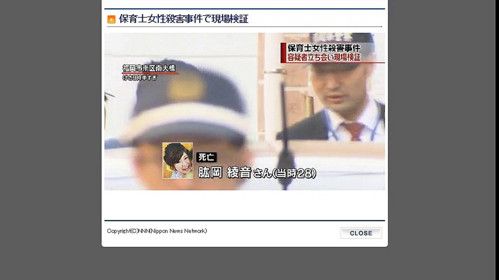 福岡 女性 刺殺 事件