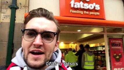 เที่ยวเมืองแมนเชสเตอร์ (The Worlds Biggest Beanbag!!) •• Eat Street Repeat Ep.09 ••