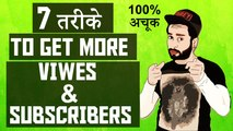 How To Get More Views On YouTube - How To Get More Subscribers On YouTube 2017 | DGHoney Tech
