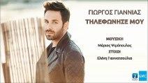 Γιώργος Γιαννιάς - Τηλεφώνησέ Μου | Giorgos Giannis - Tilefonise Mou (New 2017)