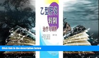 PDF  Hepatitis B negative treatment and recuperation(Chinese Edition) WANG QIANG HU Full Book
