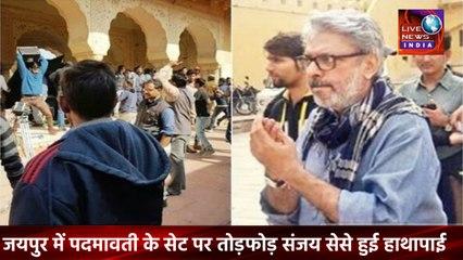 Latest News In INDIA Today   संजय लीला भंसाली के साथ पद्मावती के सेट पर हुई घटना का पूरा विडियो    Live Video
