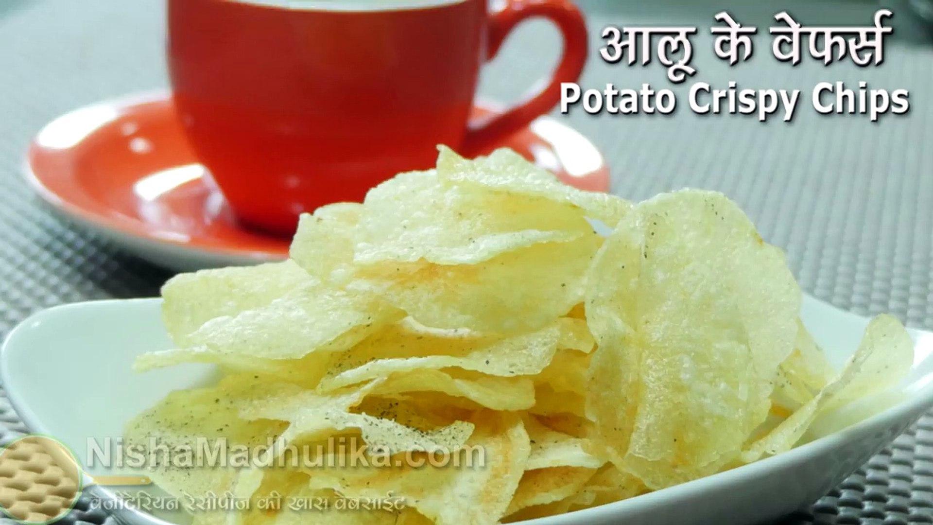 Best Diet ! Crispy Thin Potato Chips - Potato Wafers - Aloo Chips - Batata  Wafers