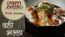 Dahi Bhalla - Desi Chat Recipe - Easy To Make - Swaad Anusaar With Seema