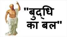 बुद्धि का बल Animated Motivational Stories for Students (Hindi) - Motivational & Inspirational Story