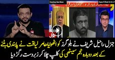 Aamir Liaquat Chitrols Najam Sethi For Blaming Raheel Sharif..