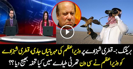 Breaking News-- PM Nawaz Sharif Sent Expensive Gift To Qatri Prince