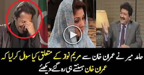 Imran Khan Laughing Badly On Hamid Mir Questions Regarding Maryam