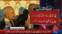 Pakistan Cricket Board Finally Called Imran Khan And Invited Him To Save Pakistan Cricket