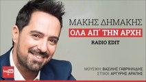 Μάκης Δημάκης - Όλα Απ΄ Την Αρχή - Official Audio Release