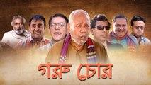 Goru Chor   Single Drama   Mosharraf Karim   Salahuddin Lavlu   Chanchal Chowdhury
