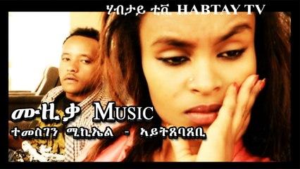 New Eritrean Music 2017 - Aytexabetzi by Temesgen Mikael - Eritrea