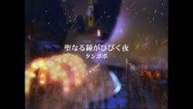 タンポポ 04「聖なる鐘がひびく夜」