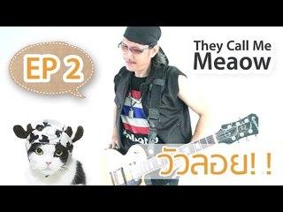 Theycallmemeaow - วัวลอย!!! พร้อมเทคนิคการถ่ายภาพ Levitating