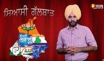 PUNJAB POLITICS BEFORE INDEPENDENCE TO PARTITION OF INDIA |1947 ਤੋਂ ਪਹਿਲਾ ਪੰਜਾਬ ਦੀ ਸਿਆਸਤ