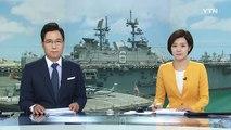 美·中, 사상 최대 해상기동훈련 '림팩'에서 기싸움 / YTN (Yes! Top News)