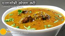 Cabbage Kofta Recipe - Patta Gobi Kofta Curry - Band Gobi ke Kofte