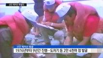 """""""거대한 보물창고가 열린다""""...사상 최대 신안선 특별전 / YTN (Yes! Top News)"""