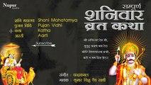 Sampurna Shanivar Vrat Katha - Shani Mahatamya - Pujan Vidhi - Katha - Aarti - Shani Dev Ki Katha-pEcpVLmwSIY