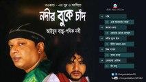Nodir Buke Chaad - Best of Ayub Bachchu and Pothik Nobi - Full Audio Album