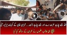 What Students Did With Imran Khan in Kohat University